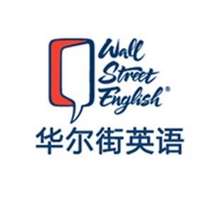 杭州華爾街英語