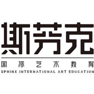 武汉斯芬克国际艺术培训
