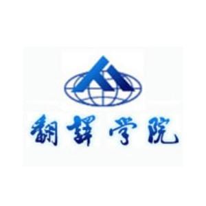 天津翻譯專修學院
