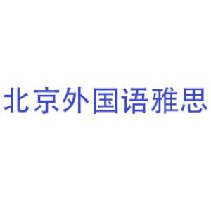 北京本国语大年夜学雅思托福