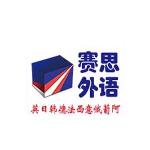 青岛赛思外语专修黉舍