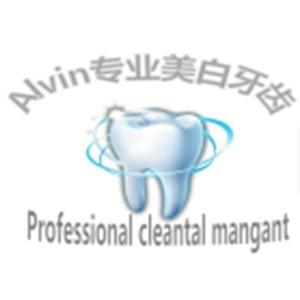 深圳艾文康齒美牙中心