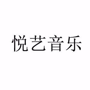 广州悦艺音乐工作室