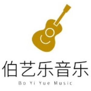 深圳伯艺乐音乐培训中心