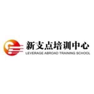 常州新支点外语培训