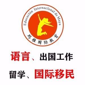 廣州瑪雅國際教育