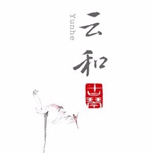 广州云和古琴