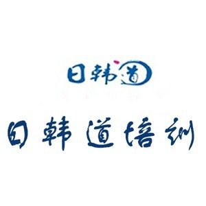 濟南日韓道
