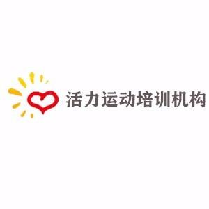 广州活力运动培训