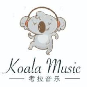 深圳考拉音乐