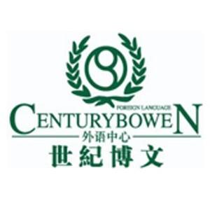 濟南世紀博文外語