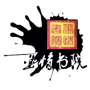 重慶墨情書院