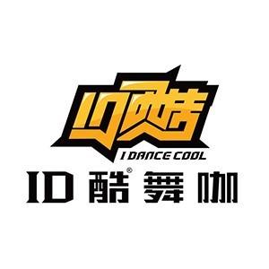 杭州ID酷街舞