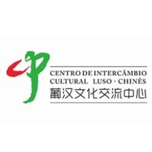 北京葡漢文化交流中心