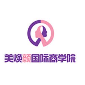 天津美焕颜国际商学院