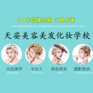 武汉天姿美容美发化妆学校