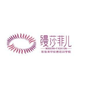 福州缦莎菲儿化妆美甲培训