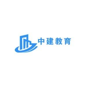南京中建教育