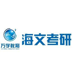 太原海文考研学校
