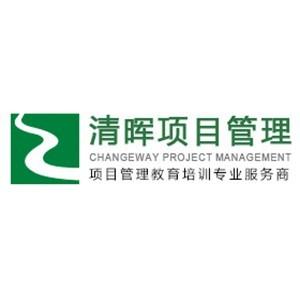 南京清晖项目管理PMP培训