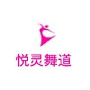 廈門悅靈舞蹈培訓