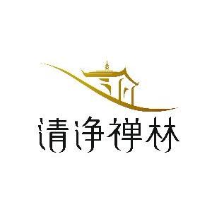 南京清净禅林文化有限公司