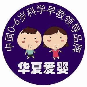 寧波華夏愛嬰親子園