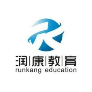 深圳潤康教育