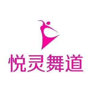 衢州悅靈舞蹈培訓