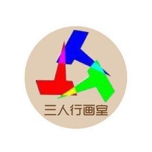 北京三人行画室