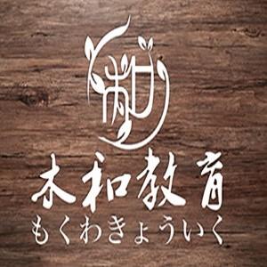 泉州木和日语