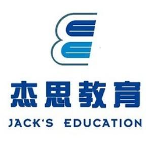 東莞杰思教育