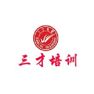 上海三才培訓中心