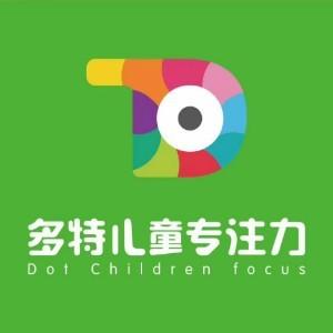 重庆多特儿童专注力(南岸校区)