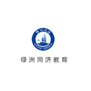 上海绿洲同济建筑培训