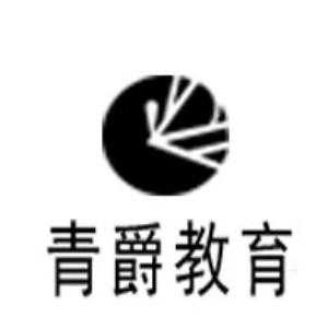 唐山青爵設計培訓學校