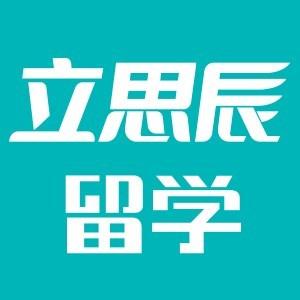 石家庄立思辰留学360
