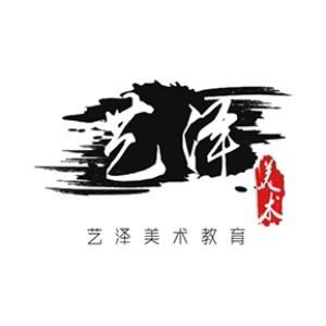 石家庄艺泽美术教育