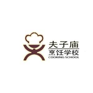 南京夫子廟烹飪學校