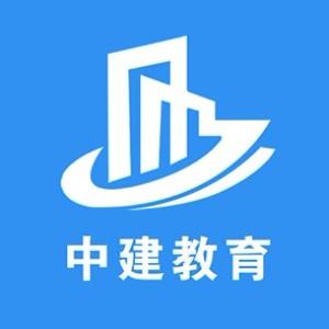 北京中建教育