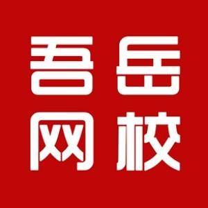 武汉吾岳网校