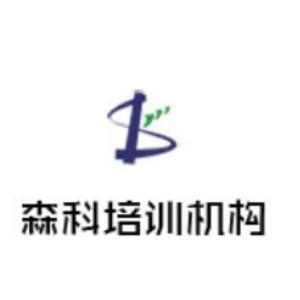 北京森科培訓