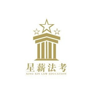 杭州星薪法考