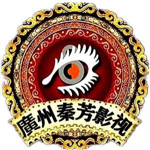 廣州秦芳影視化妝學校