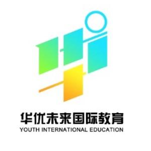 北京華優未來國際教育