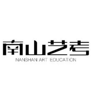 西安南山藝考畫室