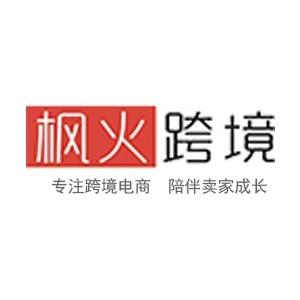 杭州楓火跨境電商培訓