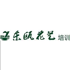重慶東甌插花培訓中心