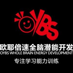廣州歐耶倍速全腦潛能開發
