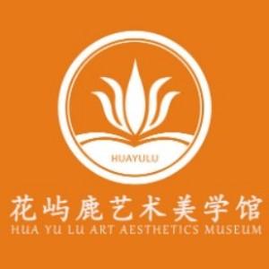 武漢花嶼鹿藝術美學館
